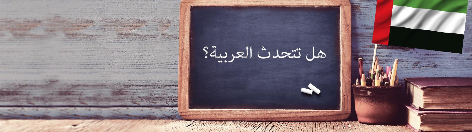 learn spoken and written arabic in Abu Dhabi UAE